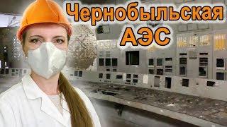 ЧЕРНОБЫЛЬСКАЯ АЭС / Что происходит на станции