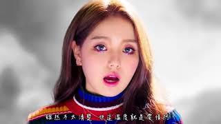 【MV繁中字】 Rothy(로시)- Burning(버닝)