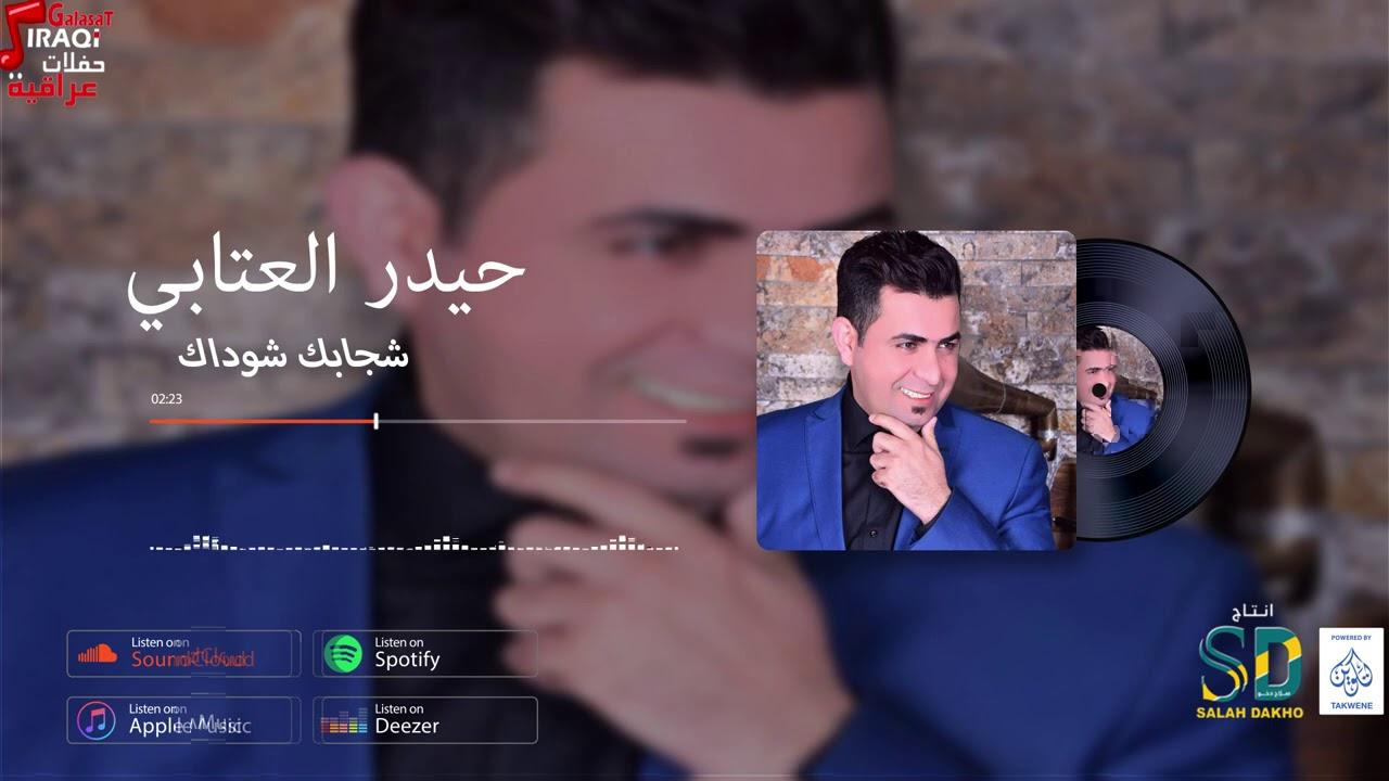 حيدر العتابي شجابك شوداك  | حصريا على حفلات عراقية |Offical Music Video| 2020