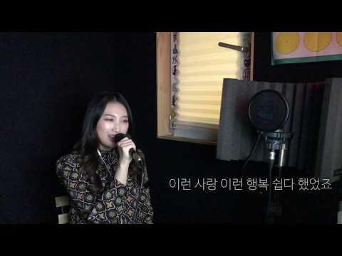 희재-벤(BEN)(유희열의 스케치북 10주년 프로젝트 '두번째 목소리') (원곡 성시경) 여자 커버 (cover By ShineYeRin 신예린)
