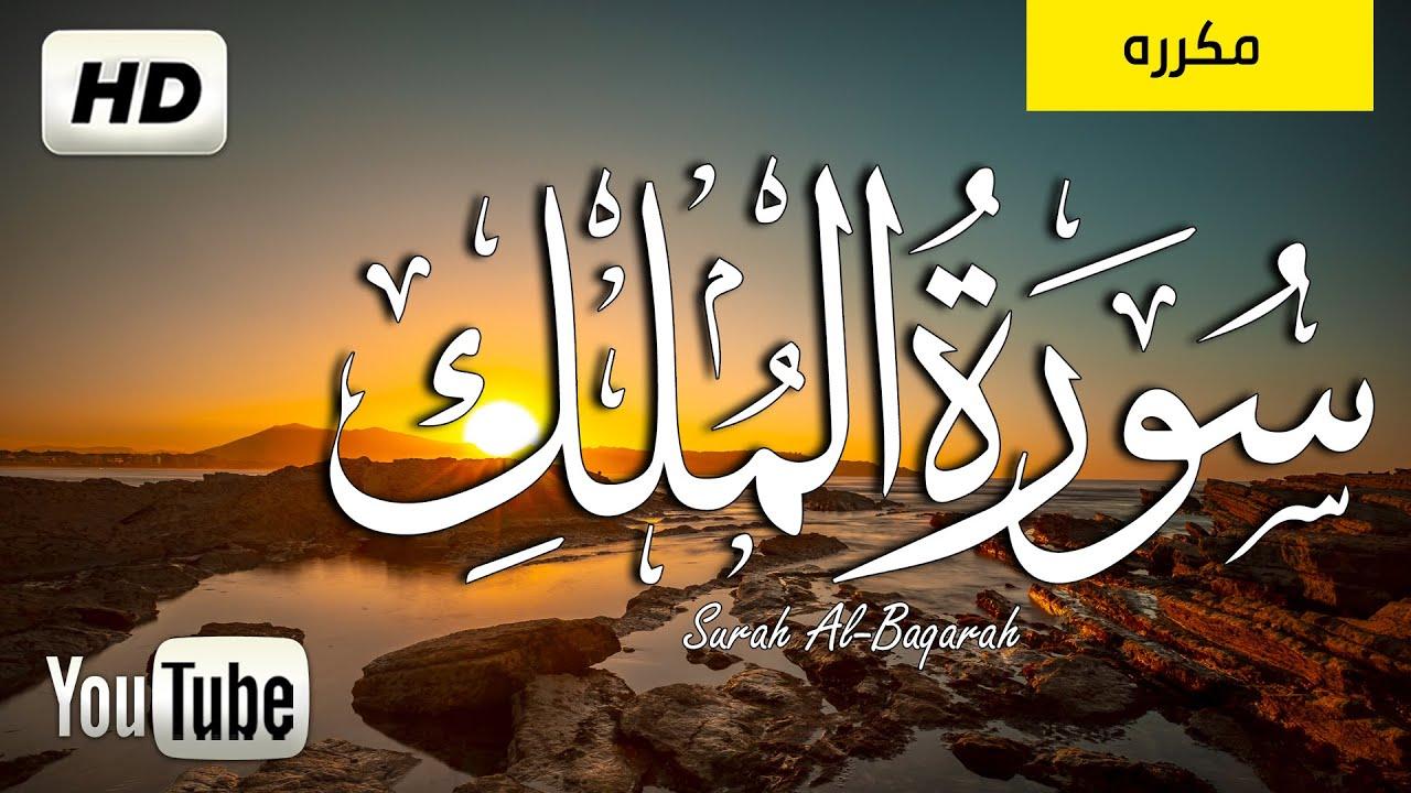سورة الملك كاملة?القرآن? باصوات جميله جدا تلاوة هادئة تريح القلب Surah al Mulk beautiful recitation