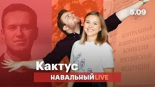 🌵 Работа на Навального, ЦИК жалуется на Google, мультфильмы для взрослых