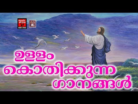 Ullam Kothikkunna Gangal # Christian Devotional Songs Malayalam 2018 # Most Favourite Songs
