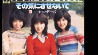 キャンディーズ(Candies)は、1970年代に活躍した日本のアイドルグループ...