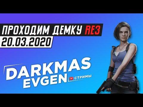 ДЕМКА RESIDENT EVIL 3 - 20.03.2020 - DarkmasEvgen