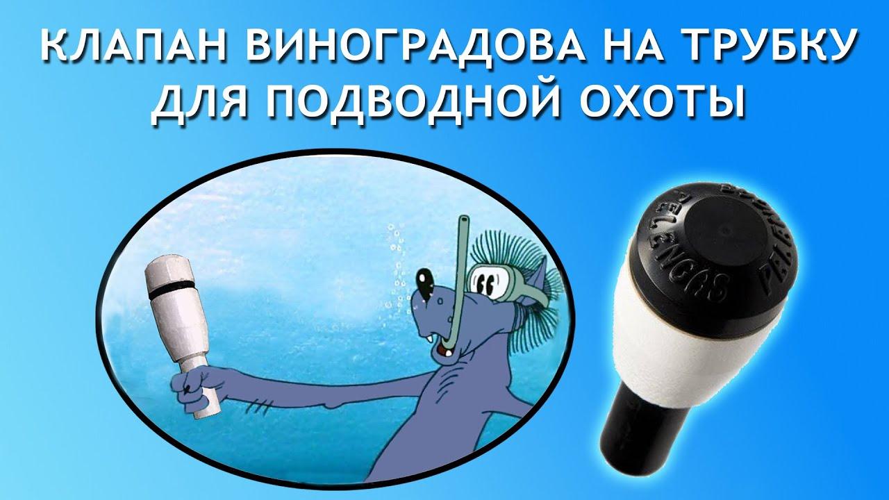 Трубка для подводной своими руками 382