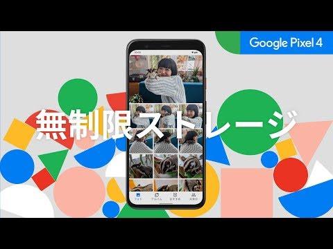Google Pixel 4:もう空き容量でゲンナリしなくていいよ 篇