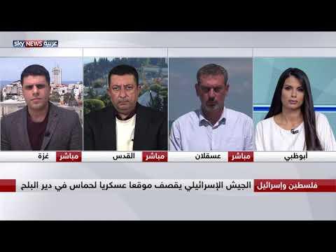 شبكة مراسلينا ينقلون لنا آخر التطورات من غزة والقدس وعسقلان  - نشر قبل 20 دقيقة