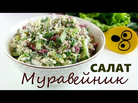 Салат МУРАВЕЙНИК / ОЧЕНь вкусный быстрый легкий