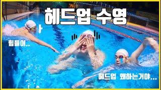 헤드업 수영 왜 하는거야?? (헤드업수영을 하는 이유&효과) Why do we head-up swimming??