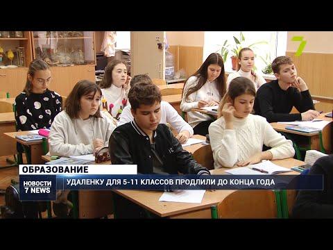 Новости 7 канал Одесса: Дистанционное обучение для 5-11 классов продлили до конца года