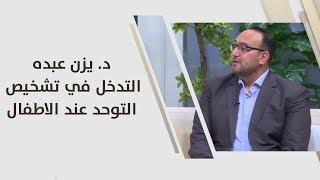 د. يزن عبده - التدخل في تشخيص التوحد عند الاطفال