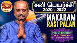 Sani Peyarchi Palangal 2020 - 2022 - Makara Rasi - Capricorn | Srirangam Ravi | 7338999105