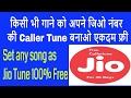 किसी भी गाने को अपने जिओ नंबर की Caller Tune बनाओ एकदम फ्री || Set any song jio caller rune free Mp3