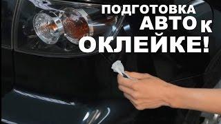 Как подготовить авто к оклейке. Что делать со сколами?!
