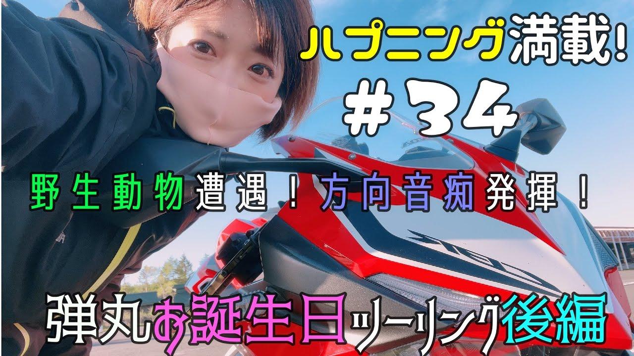 MIISAライダー#34 〇〇まみれ!?ハプニング満載!バイク女子の弾丸お誕生日ツーリング後編