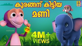 Video കുരങ്ങന് കിട്ടിയ മണി - A Story from Kuttikurumban Malayalam Kids Movie download MP3, 3GP, MP4, WEBM, AVI, FLV Agustus 2018