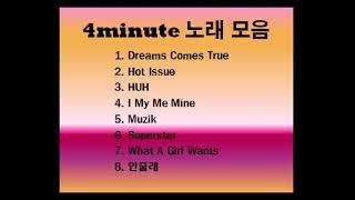 4minute (포미닛) 히트곡 8곡 모음