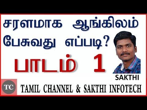 சரளமாக ஆங்கிலம் பேசுவது எப்படி? தமிழ் வழி ஆங்கிலம் | HOW TO SPEAK ENGLISH - Learn English from Tamil