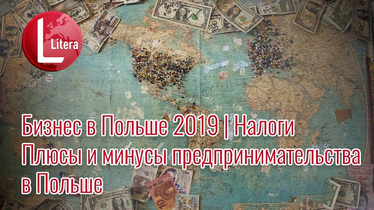 Бизнес в Польше 2019 | Налоги | Плюсы и минусы предпринимательства в Польше