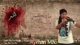 (الدم) أيمن ماو (رصاصة حيه)