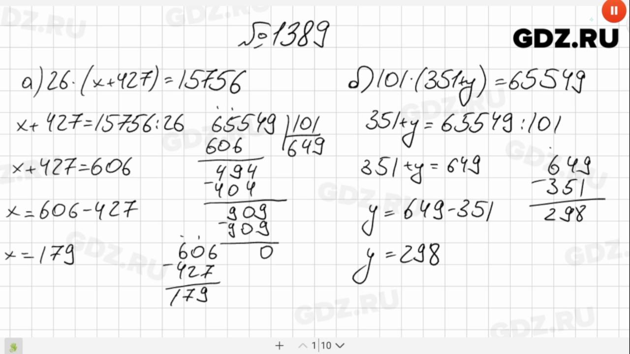 виленкин решебник 5 1389 математика класс