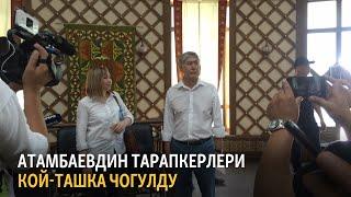 Кой-Ташта Атамбаевдин штабы түзүлдү