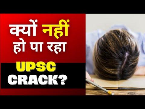 आखिर पढ़ने के बाद भी  क्यों नहीं होता UPSC Crack | Prabhat Exam