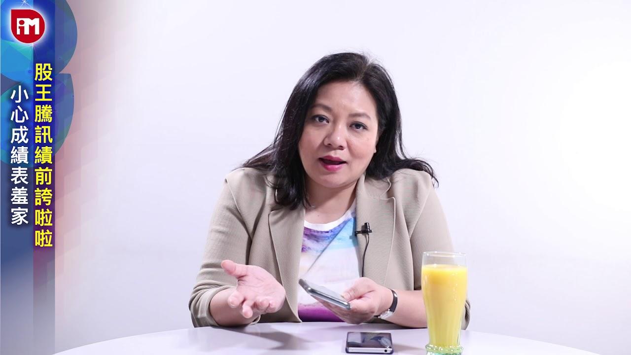 【青姐話】股王騰訊績前誇啦啦 小心成績表羞家 (1/2) - YouTube