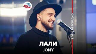 🅰️ Jony - Лали (LIVE @ Авторадио) mp3