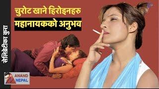 चुरोट खाने हिरोइनहरु, राजेश हमालको अनुभवबाट सिक्ने कि? Smoking actress Rekha, Namrata, Priyanka
