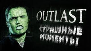 Новая история в Outlast (Страшные моменты)