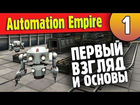 Automation Empire - 01- Первый Взгляд и Обучение Азам