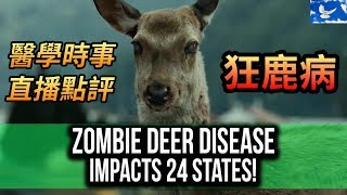 T病毒是假的,但「喪屍鹿」是真的! 狂鹿病/狂牛症/庫賈氏症   醫學時事直播點評EP9