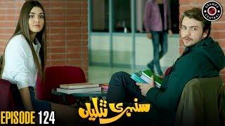 Sunehri Titliyan | Episode 124 | Turkish Drama | Hande Ercel | Dramas Central