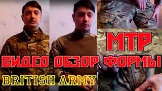 Видео обзор военной формы MTP British