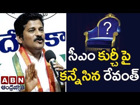 Congress Leader Revanth Reddy Targets For CM Post | ABN Telugu