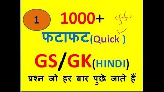 top GK/GS Questions in Hindi( 10 Minute Quick Revision) Part-1