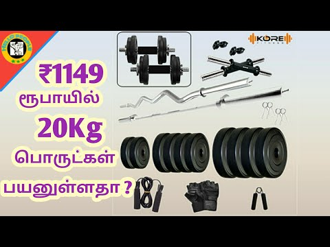 KORE FITNESS COMBO EQUIPMENT REVIEW 2018 IN TAMIL ₹1149ரூபாய் மதிப்புள்ள GYM பொருட்கள் |hello people