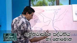 ITN Television Iskole - (2020-06-01) | ITN Thumbnail