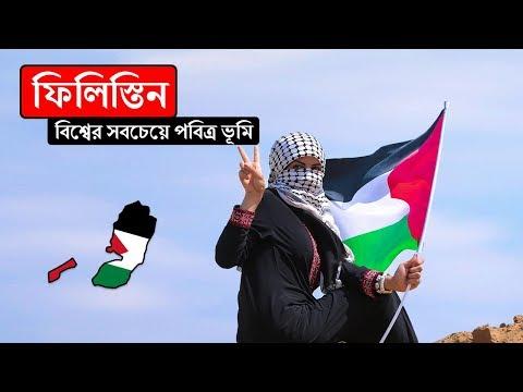ফিলিস্তিনঃ বিশ্বের সবচেয়ে পবিত্র ভূমি ।। All About Palestine in Bengali