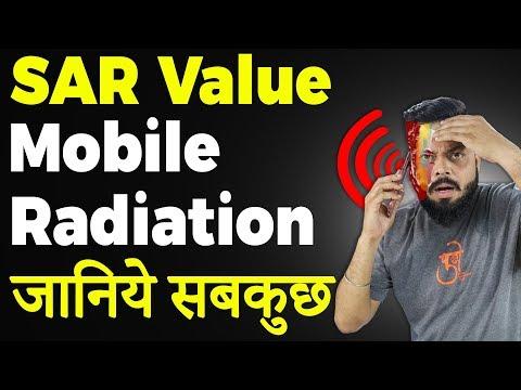 SAR Value क्या है? Mobile Radiation क्या है? कैसे Check करते है ✔️ कैसे बचे Radiation से 💢