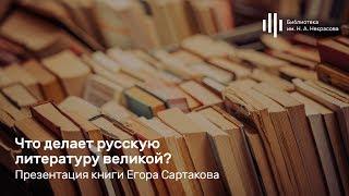 «Что делает русскую литературу великой?» Презентация книги  Егора Сартакова