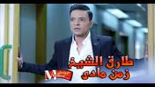 اغنية زمن مادي غناء طارق الشيخ   حصريا 2018   YouTube