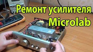 Жөндеу күшейткіш Microlab