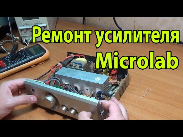 Ремонт усилителя Microlab