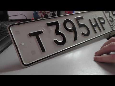 Как восстановить стертые номера на автомобиле...