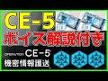 【アークナイツ 】CE-5貨物輸送 ボイス解説付き【明日方舟 / Arknights】