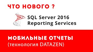 Reporting Services 2016: Мобильные отчеты (Reporting Services Mobile Reports)
