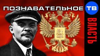 Владимир Ленин - сын императора (Познавательное ТВ, Артём Войтенков)